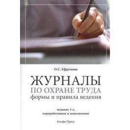 Ефремова О. Журналы по охране труда. Формы и правила ведения. Издание 3-е, переработанное и дополненное