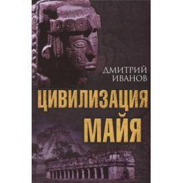 Иванов Д. Цивилизация майя. Полуостров Юкатан