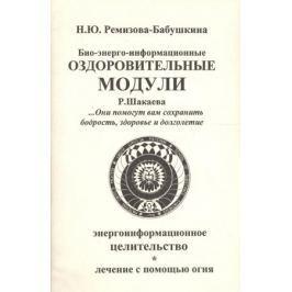 Ремизова-Бабушкина Н. Оздоровительные модули Шакаева Приложение Кн. 2