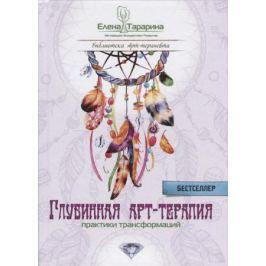 Тарарина Е. Глубинная арт-терапия: практики трансформаций