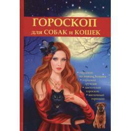 Островская М. Гороскоп для собак и кошек