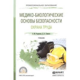 Родионова О., Семенов Д. Медико-биологические основы безопасности. Охрана труда. Учебник для СПО