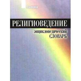 Забияко А. (ред.) Религиоведение Энц. словарь