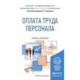 Лапшова О. (ред.) Оплата труд персонала. Учебник и практикум
