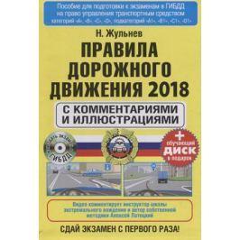 Жульнев Н. Правила дорожного движения 2018 с комментариями и иллюстрациями + обучающий диск СД