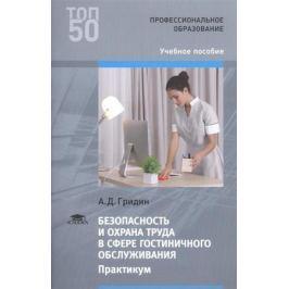 Гридин А. Безопасность и охрана труда в сфере гостиничного обслуживания