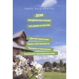 Патрушевская И. Дом. Юридическая сказка про дома и участки