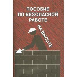 Меламед А. (ред.) Пособие по безопасной работе на высоте