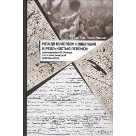 Кан О., Минцан Ч. Между буйством концепций и реальностью перемен. Современники К. Маркса о его практической деятельности