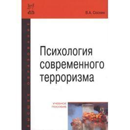 Соснин В. Психология современного терроризма. Учебное пособие