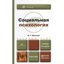 Крысько В. Социальная психология. Учебник для бакалавров. 4-е издание, переработанное и дополненное