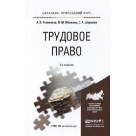 Рыженков А., Мелихов В., Шаронов С. Трудовое право. Учебник для прикладного бакалавриата
