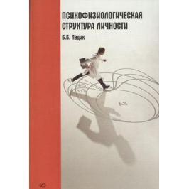 Ладик Б. Психофизиологическая структура личности