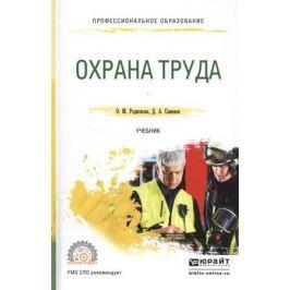 Родионова О., Семенов Д. Охрана труда. Учебник