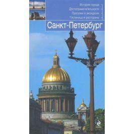 Чернобережская Е. Санкт-Петербург Путеводитель
