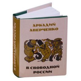 Аверченко А. В свободной России