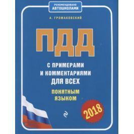 Громаковский А. ПДД с примерами и комментариями для всех понятным языком 2018