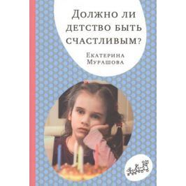 Мурашова Е. Должно ли детство быть счастливым?