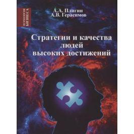Плигин А., Герасимов А. Стратегии и качества людей высоких достижений