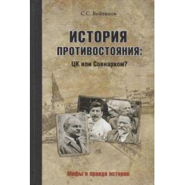 Войтиков С. История противостояния: ЦК или Совнарком?