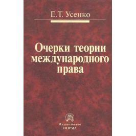 Усенко Е. Очерки теории международного права