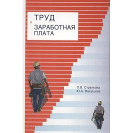 Стрелкова Л., Макушева Ю. Труд и заработная плата на промышленном предприятии