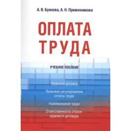 Буянова А., Приженникова А. Оплата труда. Учебное пособие