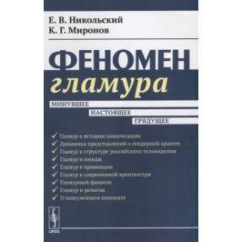 Никольский Е., Миронов К. Феномен гламура. Минувшее, настоящее, грядущее