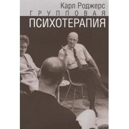 Роджерс К. Групповая психотерапия