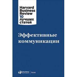 Уильямс Г., Миллер Р., Чалдини Р. и др. Эффективные коммуникации