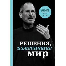 Черепенчук В., Сердцева Н., Ломакина И. и др. Решения, изменившие мир