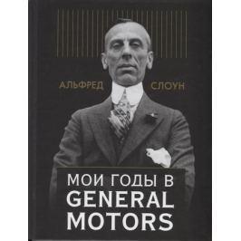 Слоун А. Мои годы в General Motors