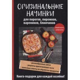 Куликова В. (сост.) Оригинальные начинки для пирогов, пирожков, вареников, блинчиков