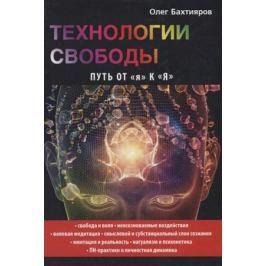 Бахтияров О. Технологии свободы. Путь от