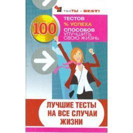 Преображенская Н. Лучшие тесты на все случаи жизни