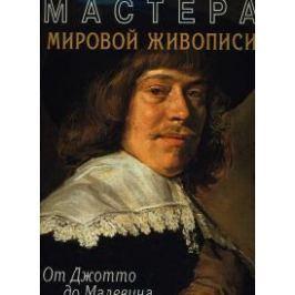 Марченко Е. Мастера мировой живописи. От Джотто до Малевича