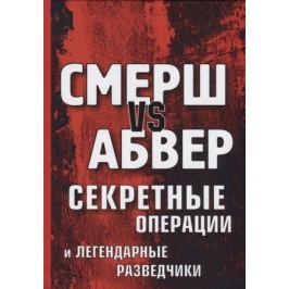 Жмакин М. Смерш vs Абвер. Секретные операции и легендарные разведчики
