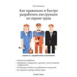 Михайлов Ю. Как правильно и быстро разработать инструкции по охране труда. Издание 3-е, переработанное и дополненное