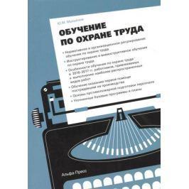Михайлов Ю. Обучение по охране труда
