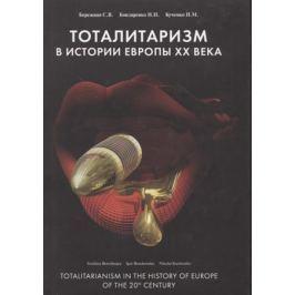 Бережная С., Бондаренко И., Кучемко Н. Тоталитаризм в истории Европы XX века
