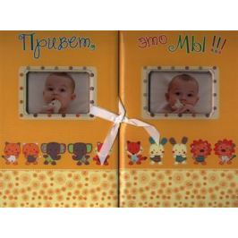 Мотюэль Б. (худ.) Привет, это мы!!! Фотоальбом для близнецов (желтый)