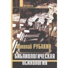 Рубакин Н. Библиологическая психология
