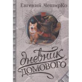 ЧеширКо Е. Дневник Домового
