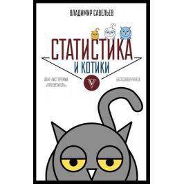 Савельев В. Статистика и котики