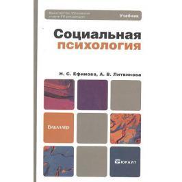 Ефимова Н., Литвинова А. Социальная психология Учебник