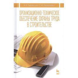 Туровский Б., Резниченко С. Организационно-техническое обеспечение охраны труда в строительстве