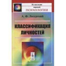 Лазурский А. Классификация личностей