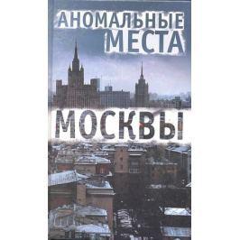 Разумовская Е. Аномальные места Москвы