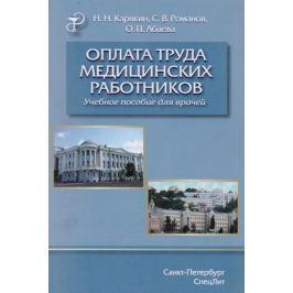 Карякин Н., Романов С., Абаева О. Оплата труда медицинских работников.