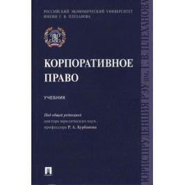 Курбанов Р., Богданов Е., Лалетина А. и др. Корпоротивное право. Учебник